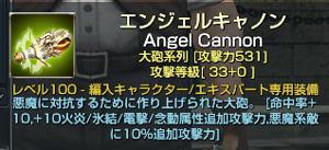 天使大砲。