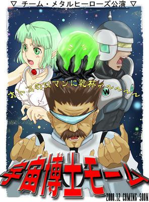 チーム・メタルヒーローズ公演ポスター