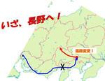 長野経由で沖縄を目指す!