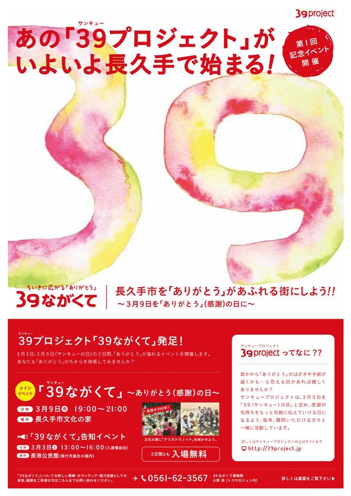 2012030939live_1_front.jpg