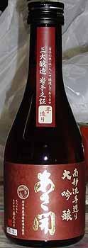 daiginjyo_asabiraki.jpg