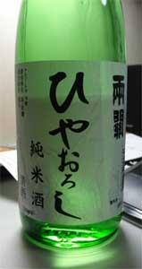 ryozeki_hiyaoroshi_jyunmai.jpg