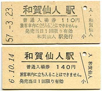 和賀仙人駅の硬券入場券です。