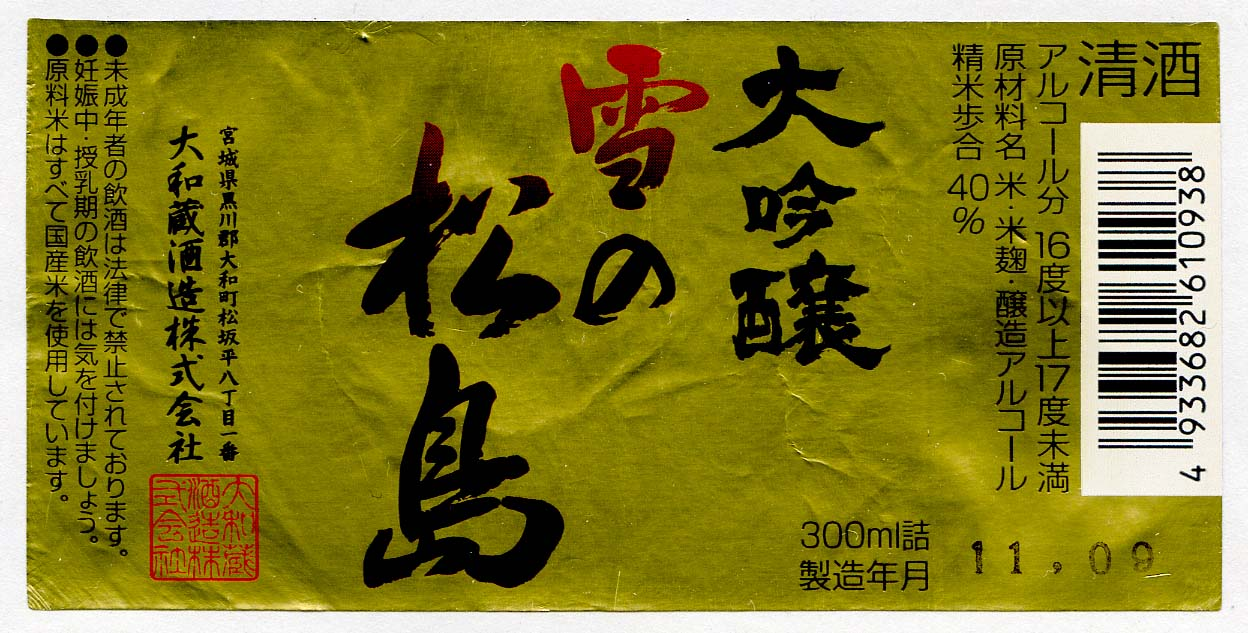 yukinomatsushima_daiginjyo.jpg