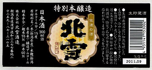 hokusetsu_tokubetsuhonjyozo.jpg