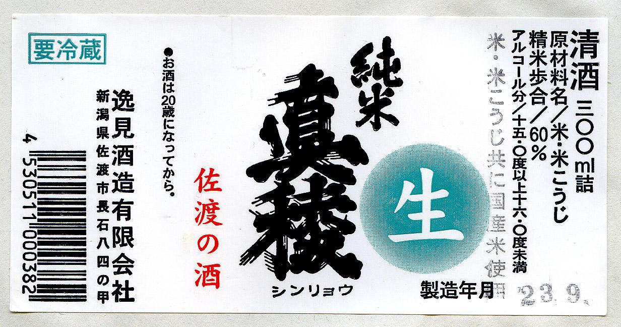 shinryo_junmai_nama.jpg