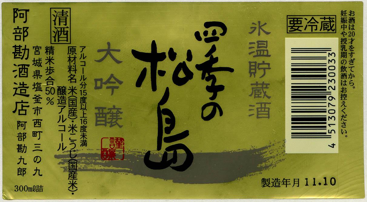 shikinomatsushima_daiginjo.jpg