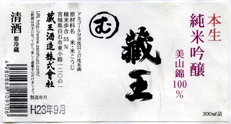 hon-nama_junmaiginjo_zaho.jpg