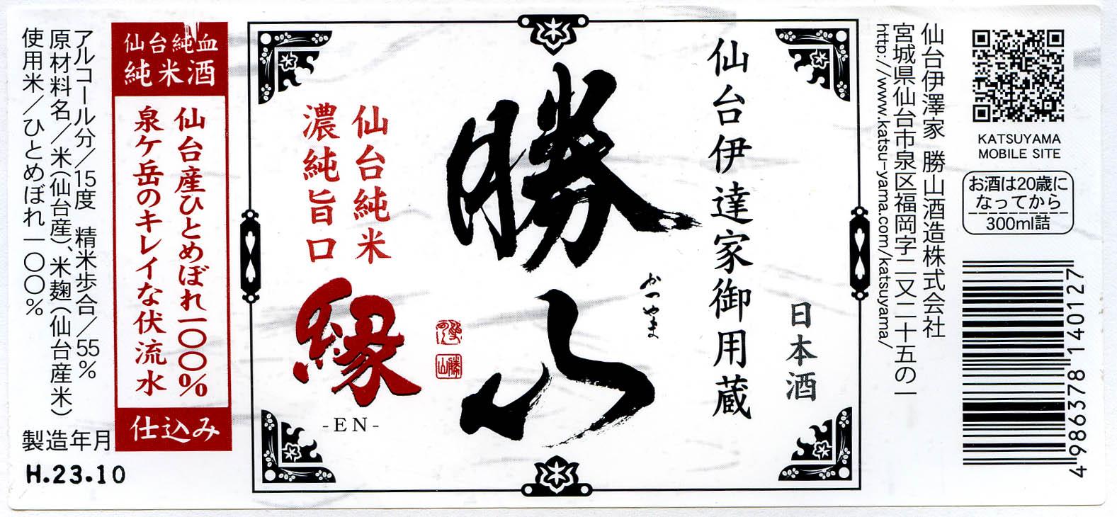 katsuyama_tokubetsujunmaisyu_en.jpg