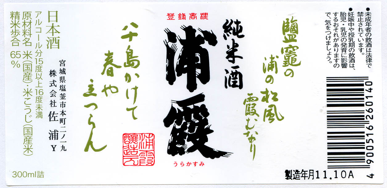 uragasumi_junmaishu.jpg