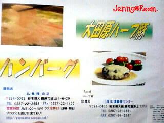 大田原「ハーブ豚」モモ肉しゃぶしゃぶ&味噌漬け+絶品手づくりハンバーグセット