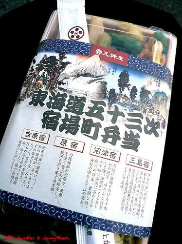 天神屋 「東海道五十三次宿場町弁当」