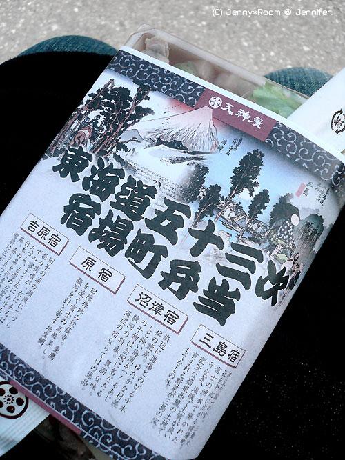 東海道五十三次宿場町弁当