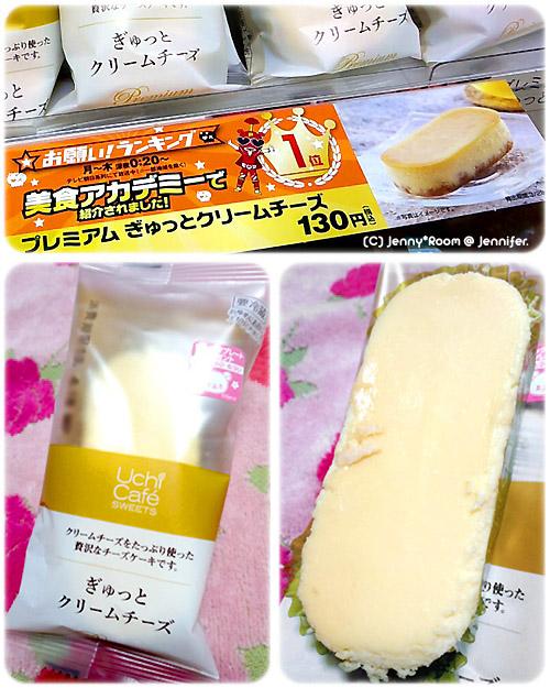 プレミアムぎゅっとクリームチーズ