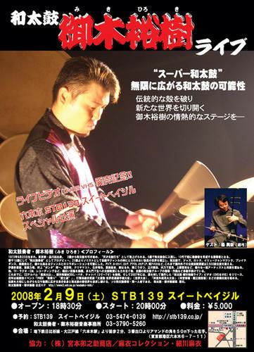 2008.2.9.jpg