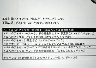 メルルのアトリエ限定版GSスペシャル最強コンボ詳細