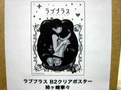 ネネさんクリアポスター