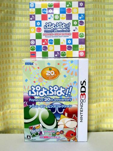 ぷよ3DS