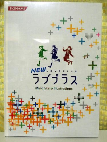 NEWラブ+画集