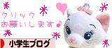 にほんブログ村 小学生日記ブログへ