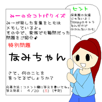 tokubetu.png