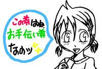 まりまりさんの作品☆