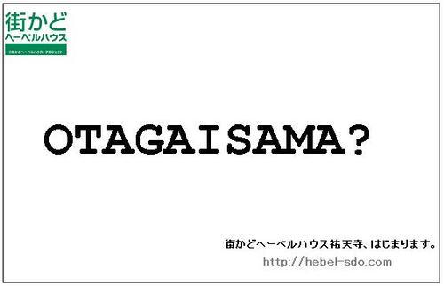 OTAGAISAMA.jpg