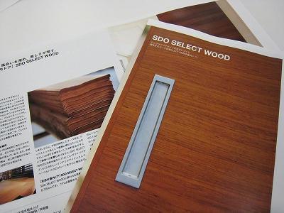 SDO SELECT WOOD