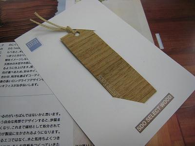 オリジナルブックマーク
