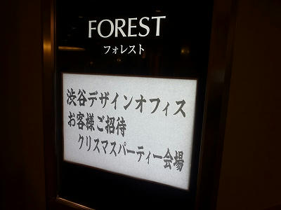 渋谷デザインオフィスクリスマスパーティ