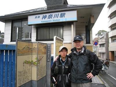 神奈川宿からスタート