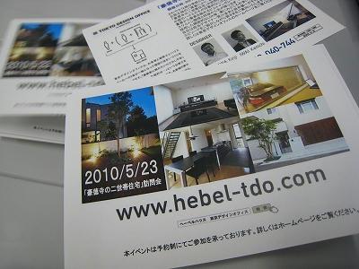 豪徳寺の二世帯住宅 オープンハウス