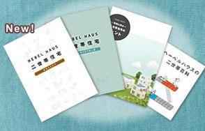 二世帯住宅のカタログが新しくなりました。