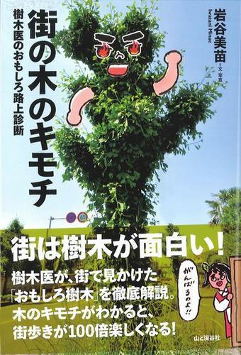 街の木のキモチ