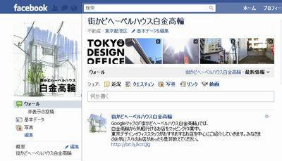 街かどヘーベルハウス白金高輪 FaceBookページ