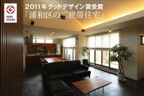 グッドデザイン賞 2011 受賞