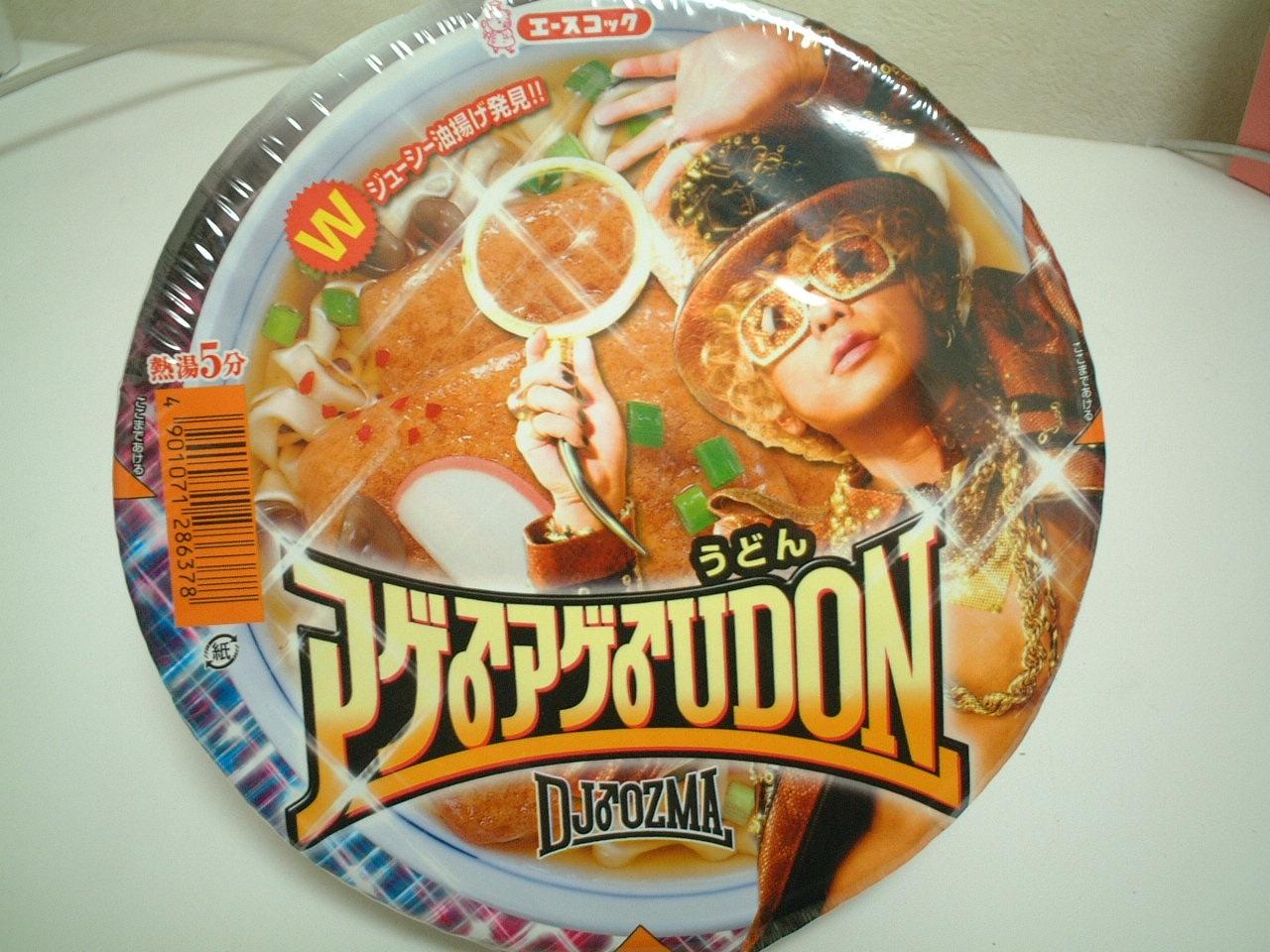 dj ozma DJ OZMAアゲアゲUDON さすが隙のない仕事っぷりw!!!!!  DJ S