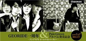 GEORIDE一周年&Pale Greenアルバム発売記念