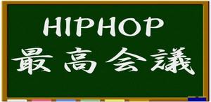 HIPHOP最高会議