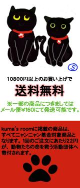 ★1万円以上のご注文で送料無料★kuma's roomに掲載の商品は、すべてニャンニャン基金対象商品となります。1回のご注文にあたり22円が、 動物たちの命を救う活動団体へ寄付されます。