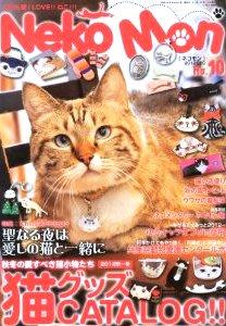 NekoMon_No.10  雑誌 ネコモン