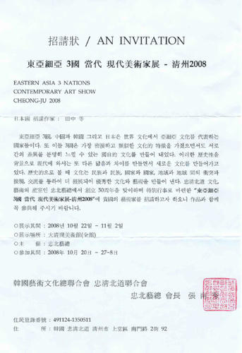Korea-Cheong-ju-invitation.jpg