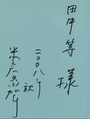 yonekura2.jpg