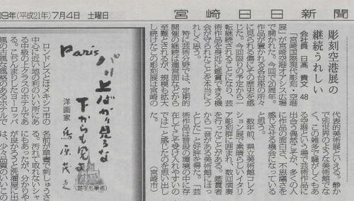 09.7.4miyanichi.jpg