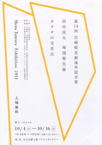 11.10-tamura-02.jpg