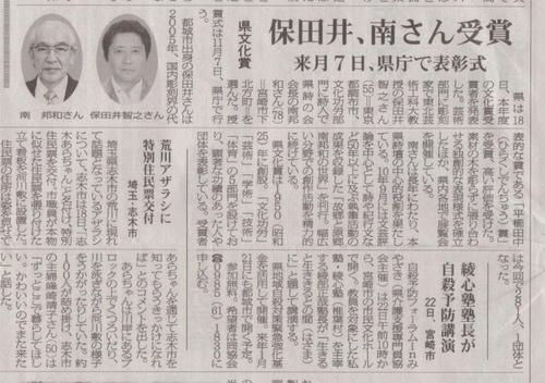 2011.10.19miyanichi.jpg