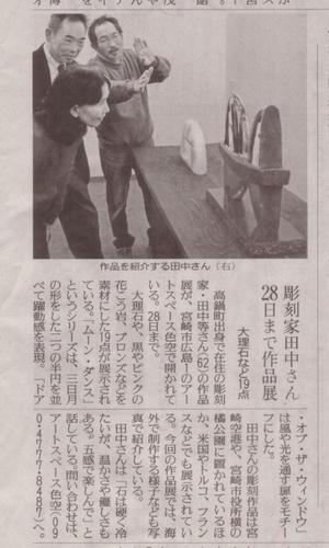 2011.12.23yomiuri.jpg