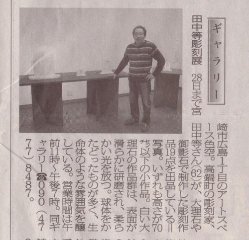 2011.12.26miyanichi.jpg