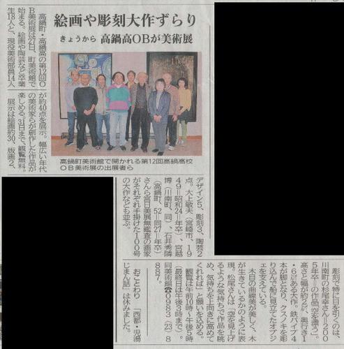 miyanichi2013.3.27.JPG
