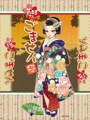 kyouto_geiko.jpg